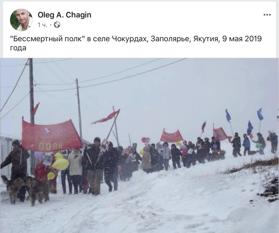 """""""Бессмертный полк"""" в Якутии"""