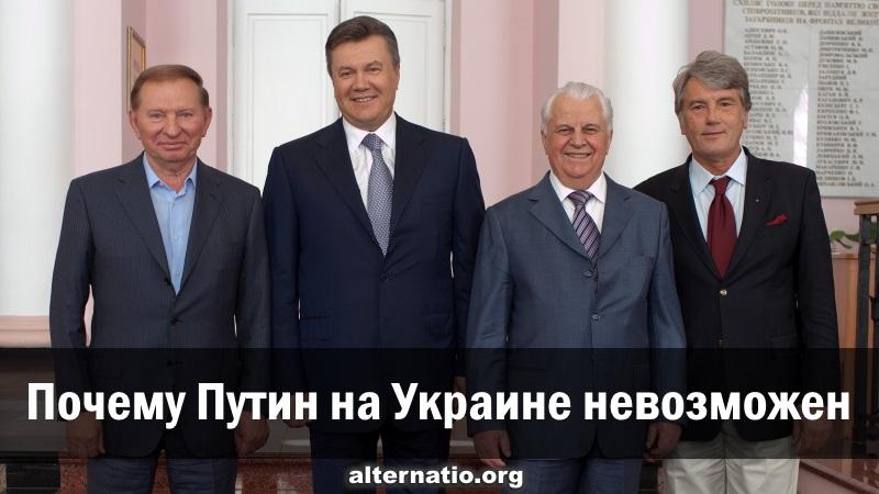Почему Путин на Украине невозможен