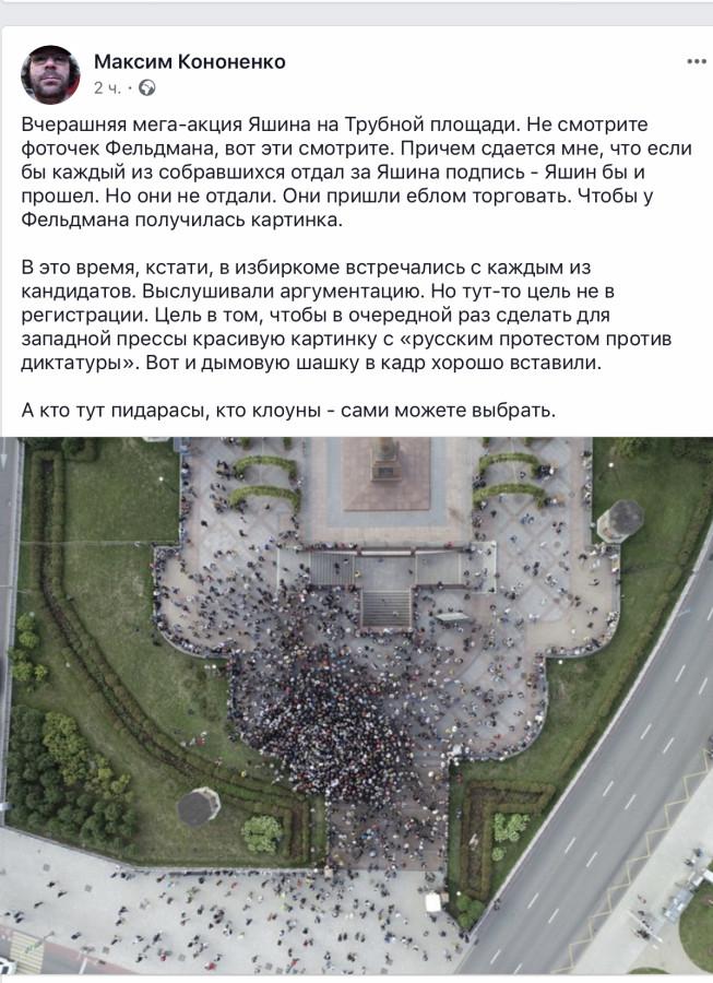 Акция Яшина на Трубной площади