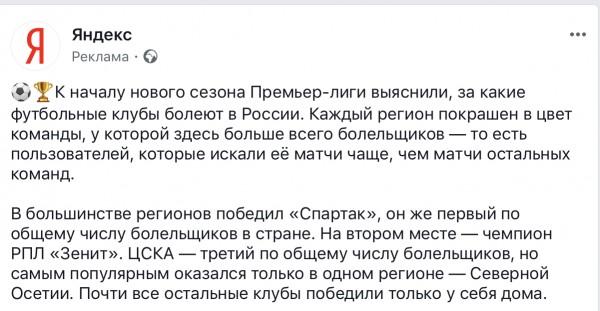 За какие футбольные клубы болеют в России