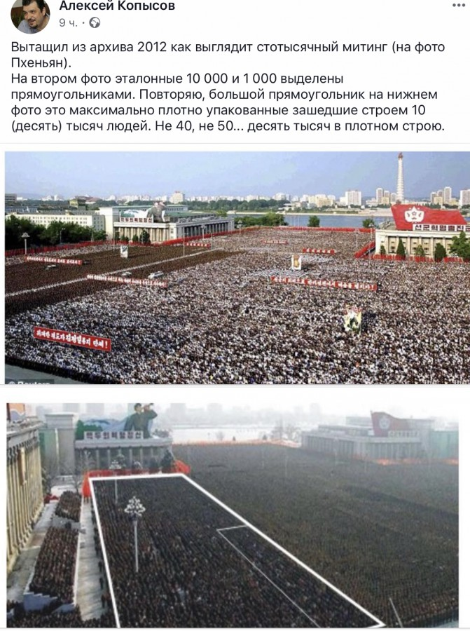Как выглядит стотысячный митинг (Пхеньян)