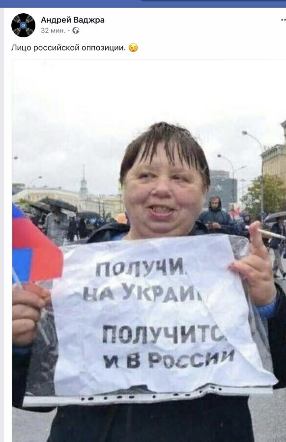 Лица российской оппозиции