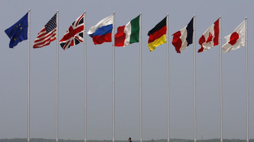 Французский политик призвал к возвращению России в G8