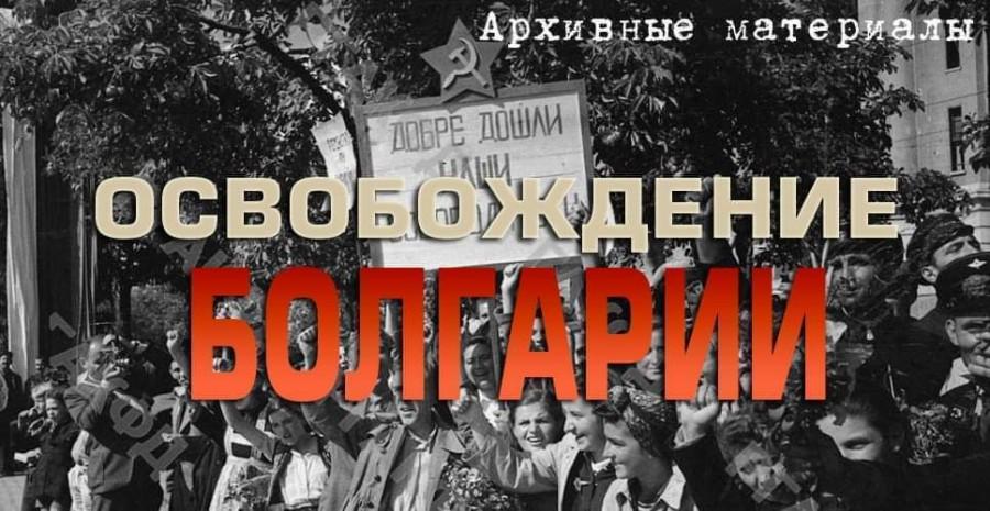 «Глупое» заявление болгарского МИДа раскололо общество и вызвало недоумение в России