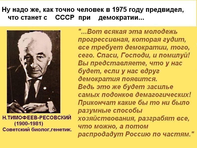 Что станет с СССР при демократии
