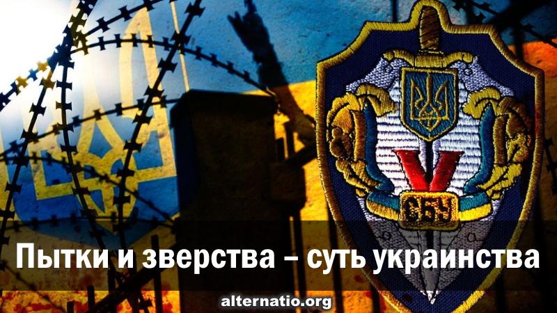 Пытки и зверства – суть украинства