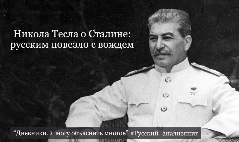 Тесла о Сталине: русским повезло с вождем