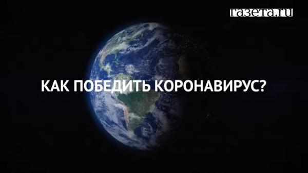Роспотребнадзор: Россия идет по оптимистичному сценарию в борьбе с коронавирусом