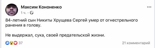 Умер сын Никиты Хрущева