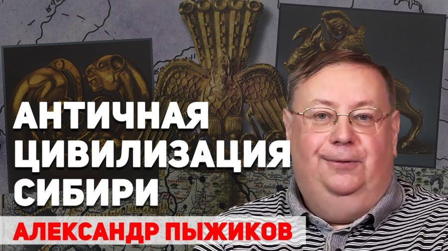 Кто и почему скрыл древнюю цивилизацию Сибири. Александр Пыжиков