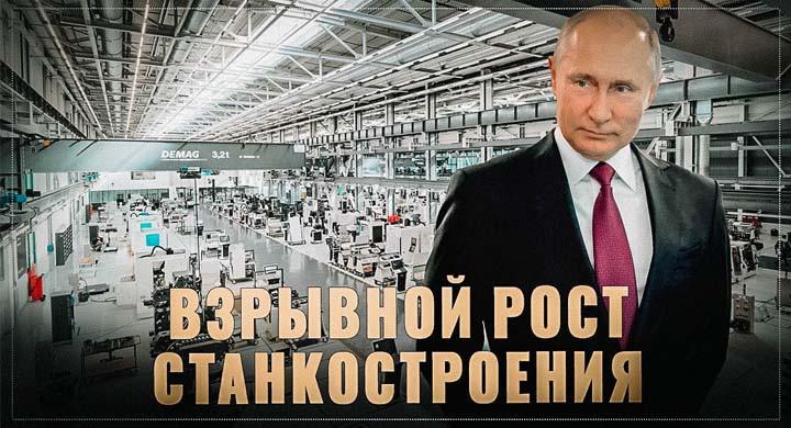 Взрывной рост станкостроения в России: Гениальный ход Путина, которого все ждали