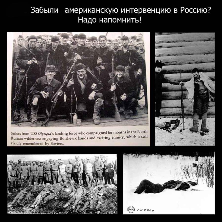 AmerInterventionRussia4 копия