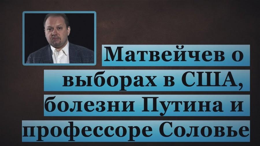 Матвейчев о выборах в США, болезни Путина и профессоре Соловье