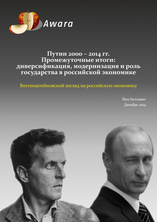 Awara-Study-Russian-Economy-Rus-1