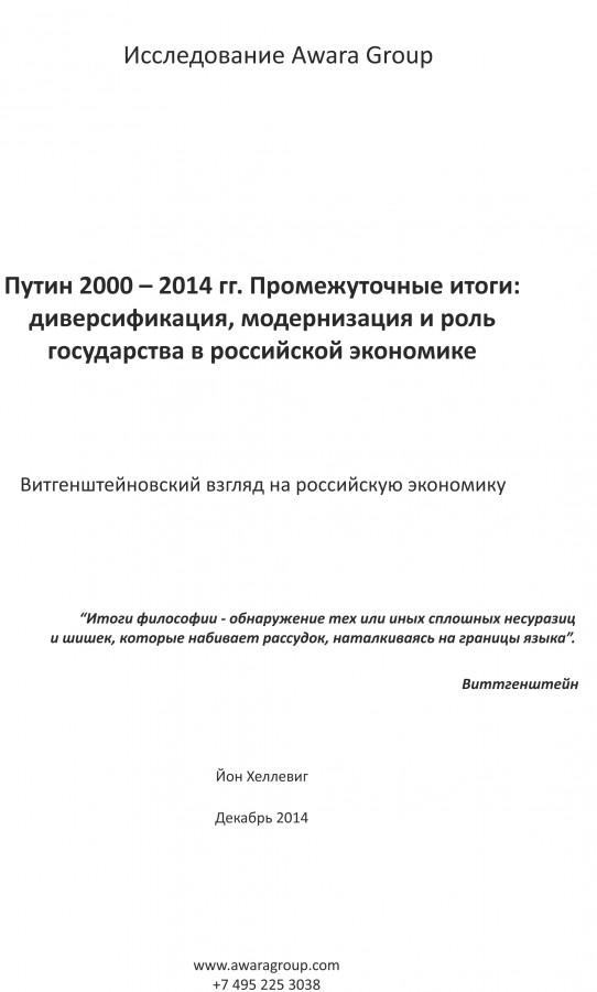 Awara-Study-Russian-Economy-Rus-2