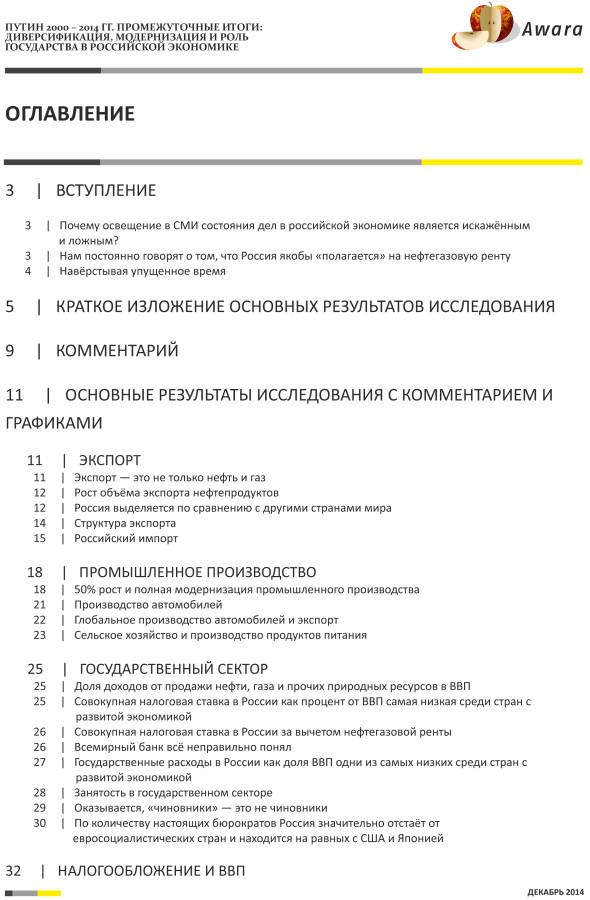 Awara-Study-Russian-Economy-Rus-3
