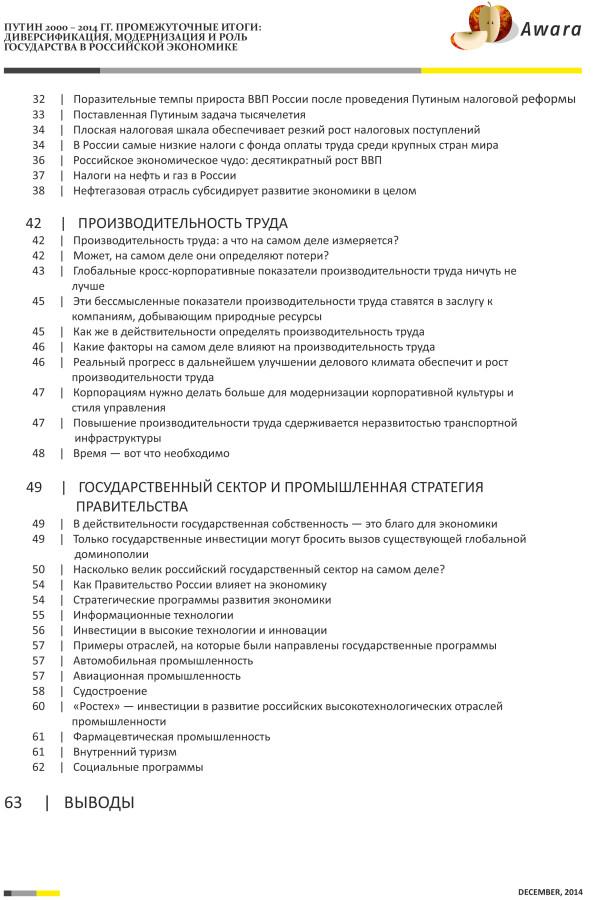 Awara-Study-Russian-Economy-Rus-4