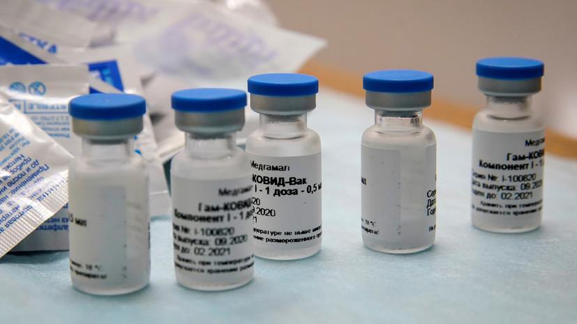 TN: в Аргентине одобрили применение российской вакцины «Спутник V»