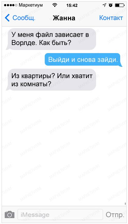 27-sms-v-kotoryh-kto-to-kogo-to-nepravilno-ponyal_1f0e3dad99908345f7439f8ffabdffc41