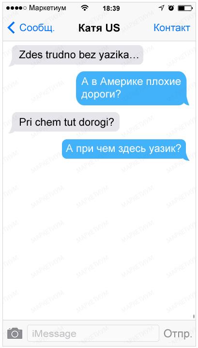 27-sms-v-kotoryh-kto-to-kogo-to-nepravilno-ponyal_3c59dc048e8850243be8079a5c74d0791