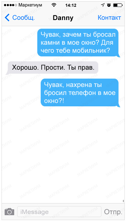 27-sms-v-kotoryh-kto-to-kogo-to-nepravilno-ponyal_4e732ced3463d06de0ca9a15b61536771