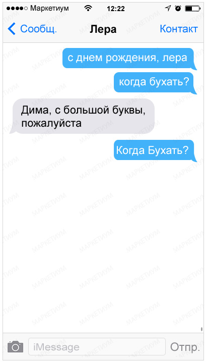 27-sms-v-kotoryh-kto-to-kogo-to-nepravilno-ponyal_6f4922f45568161a8cdf4ad2299f6d231