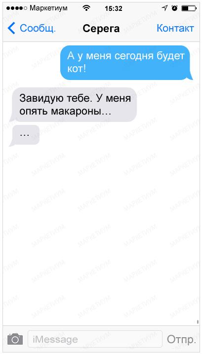 27-sms-v-kotoryh-kto-to-kogo-to-nepravilno-ponyal_8e296a067a37563370ded05f5a3bf3ec1
