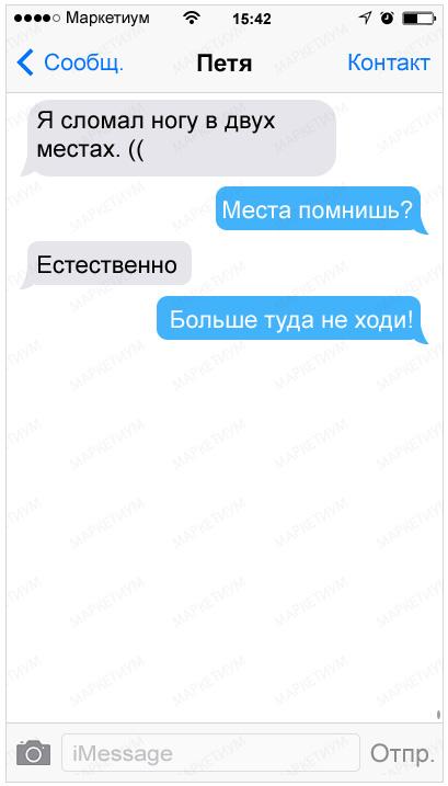 27-sms-v-kotoryh-kto-to-kogo-to-nepravilno-ponyal_70efdf2ec9b086079795c442636b55fb1