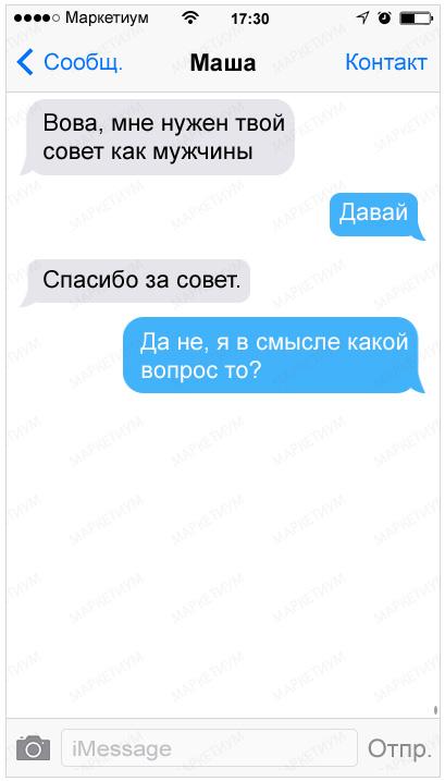 27-sms-v-kotoryh-kto-to-kogo-to-nepravilno-ponyal_37693cfc748049e45d87b8c7d8b9aacd1