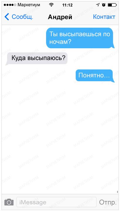 27-sms-v-kotoryh-kto-to-kogo-to-nepravilno-ponyal_aab3238922bcc25a6f606eb525ffdc561