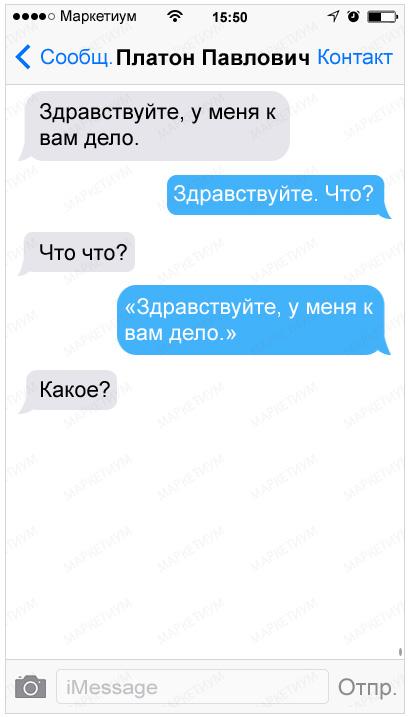 27-sms-v-kotoryh-kto-to-kogo-to-nepravilno-ponyal_b6d767d2f8ed5d21a44b0e5886680cb9
