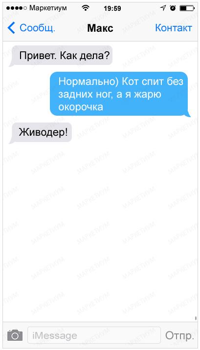 27-sms-v-kotoryh-kto-to-kogo-to-nepravilno-ponyal_c4ca4238a0b923820dcc509a6f75849b1