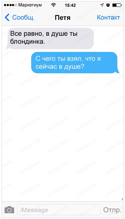 27-sms-v-kotoryh-kto-to-kogo-to-nepravilno-ponyal_c81e728d9d4c2f636f067f89cc14862c1