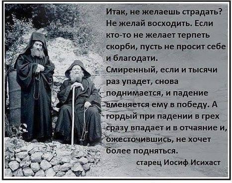Мудрость от старца Иосифа Исихаста