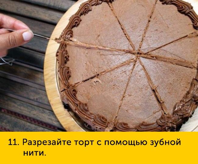 11-razrezajte-tort-s-650-1447251395