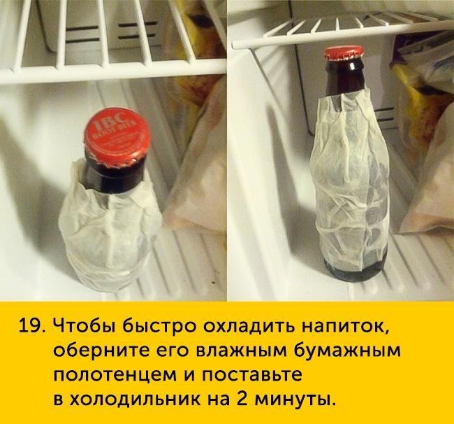 19-chtoby-bystro-ohladit-650-1447251806