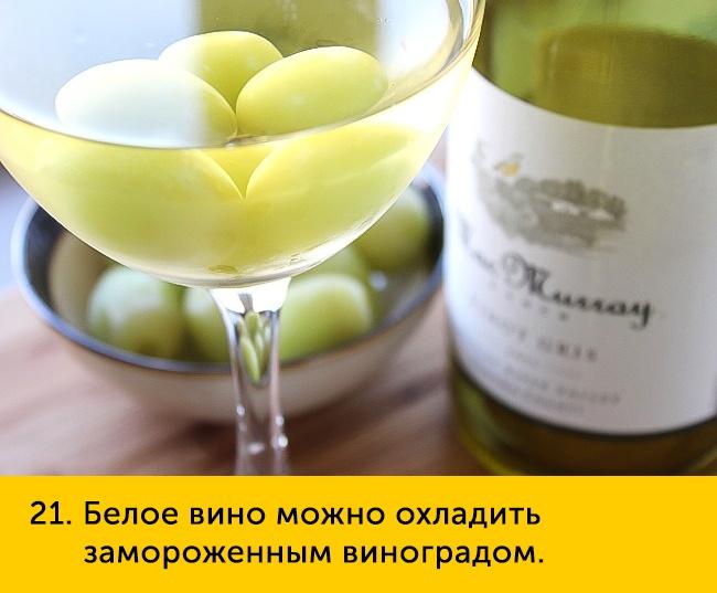 21-beloe-vino-mozhno-650-1447251862