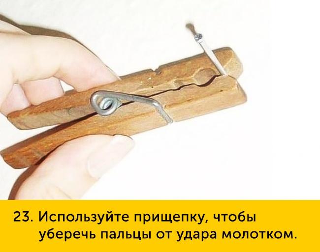 23-ispolzujte-prischepku-chtoby-650-1447251871