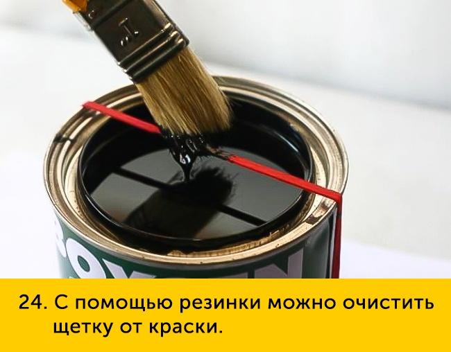 24-s-pomoschyu-rezinki-650-1447251876