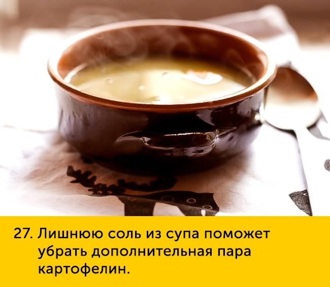 27-lishnyuyu-sol-iz-650-1447251890