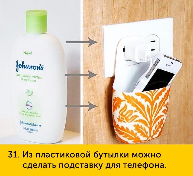 31-iz-plastikovoj-butylki-650-1447251909