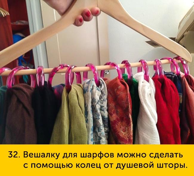 32-veshalku-dlya-sharfov-650-1447251914
