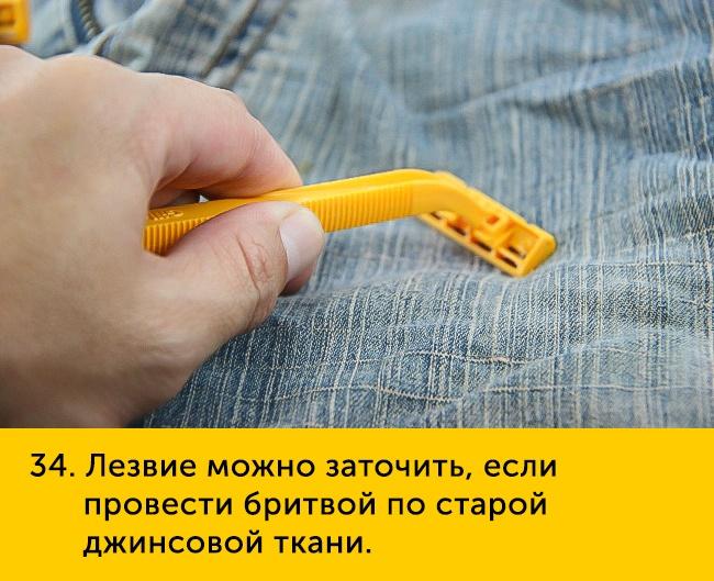 34-lezvie-mozhno-zatochit-650-1447251922