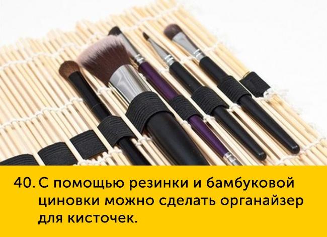 40-s-pomoschyu-rezinki-650-1447251956
