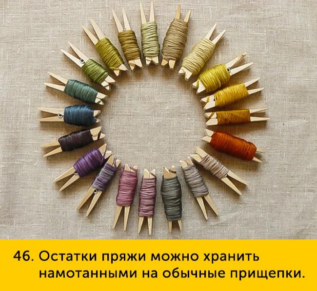 46-ostatki-pryazhi-mozhno-650-1447251988