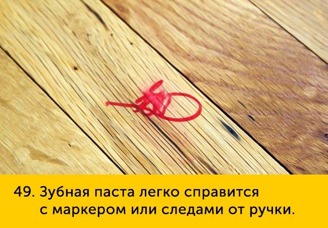 49-zubnaya-pasta-legko-650-1447252002