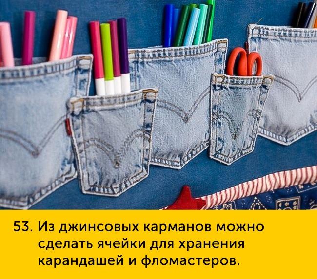 53-iz-dzhinsovyh-karmanov-650-1447252019