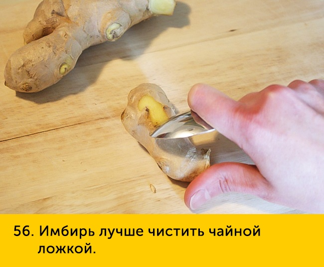 56-imbir-luchshe-chistit-650-1447252030