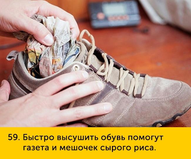 59-bystro-vysushit-obuv-650-1447318335