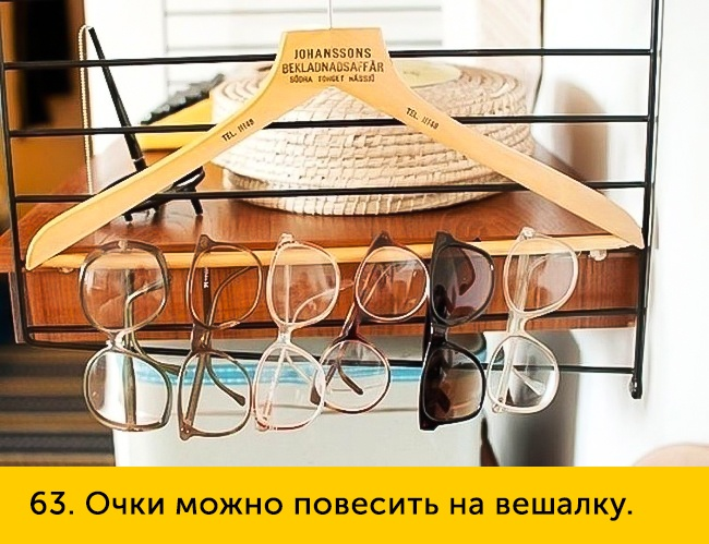63-ochki-mozhno-povesit-650-1447252057